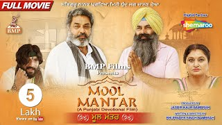 Mool Mantar Film | Hobby Dhaliwal | Malkeet Rauni | BMP Films | Lockdown | Latest Punjabi Movie 20