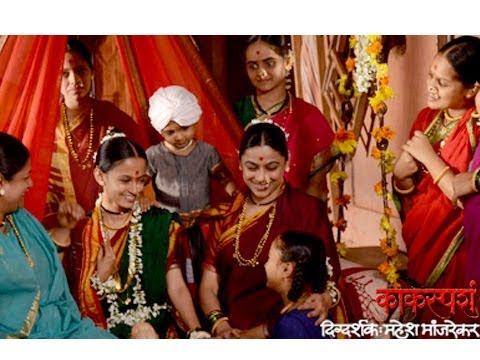 Janma Baicha - Kaksparsh Song - Sachin Khedekar Priya Bapat...