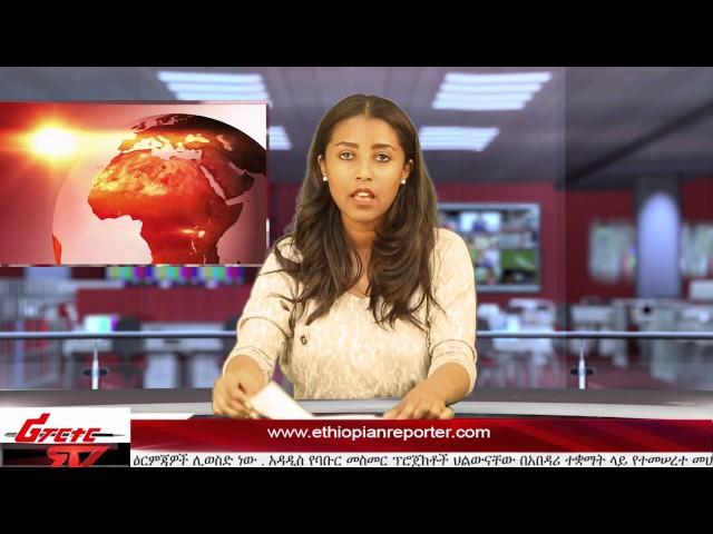 ETHIOPIAN REPORTER TV |  Amharic News 05/11/2017