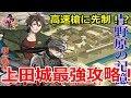 【とうらぶ】高速槍に先制!8-2上田城 最強攻略 前編【刀剣乱舞】 thumbnail