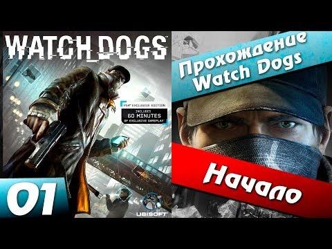 Watch dogs прохождение - 1 часть - Начало
