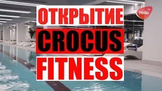 Crocus Fitness | Открытие Crocus Fitness  | Крокус фитнес | Открытие Крокус Фитнес | Фитнес в Крокус