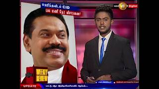 News1st Weekly Review (TAMIL) 2018.08.19