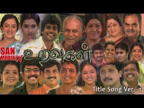 Uravugal  Title Song Version 01 (hd)  -  உறவுகள் தொடர் முகப்பு பாடல் 01 video