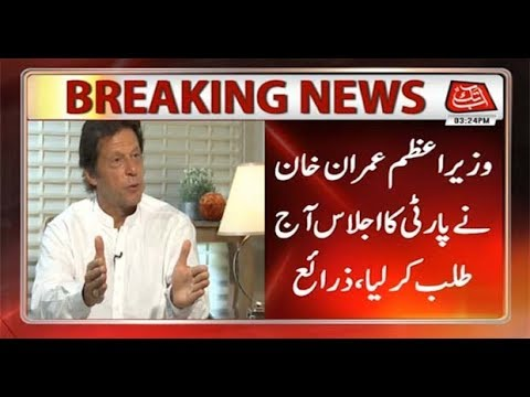 PM Imran Khan Summons Party Meeting Today