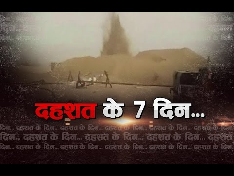 Threat of well collapse due to continuous leakage of gas in Jaisalmer | First India News Rajasthan