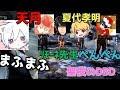 【聖夜DbD】まふまふ、天月、リモーネ先生、夏代孝明、ぺんぺん2号【プラベ】 thumbnail