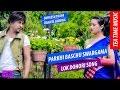 New Lok Dohori Song Parkhi Baschhu Sworgama !!पर्खी बस्छु स्वर्गमा !! By Kumar Gurung & Tika Pun