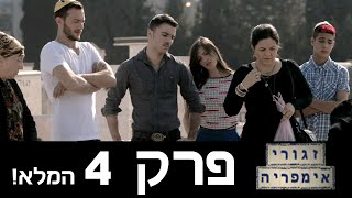 זגורי אימפריה, עונה 2 - פרק 4