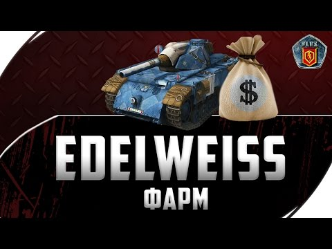 Edelweiss (Фарм) WoT Blitz