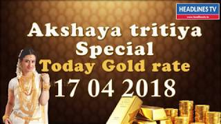 Akshaya Tritiya Special | Today Gold Rate in India 17 April 2018