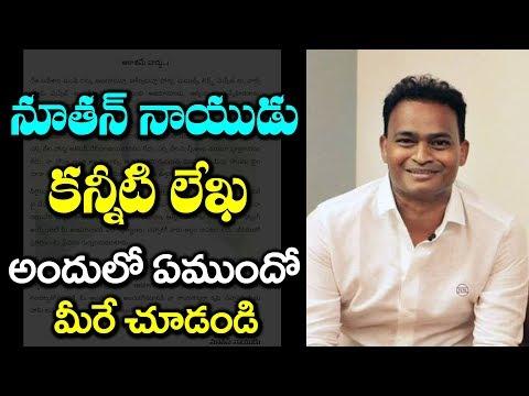 అభిమానులకు నూతన నాయుడు కన్నీటి లేఖ | Nutan Naidu | Telugu Bigg Boss 2 #9RosesMedia