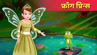 मेंढक राजकुमार   Frog Prince Hindi Kahani   Kahani For Kids   Moral Stories By Baby Hazel