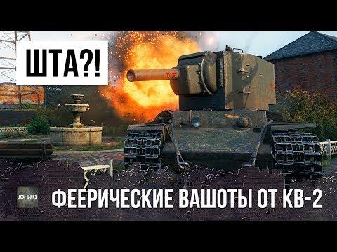 КВ-2 СОШЕЛ С УМА! НЕВЕРОЯТНЫЕ ФУГАСНЫЕ ВАНШОТЫ!!!