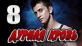 Ютуб видео фильм дурная кровь 9 серия