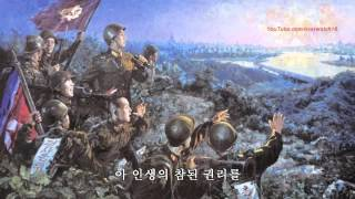 North Korean Song: Where My Life Bloomed Out