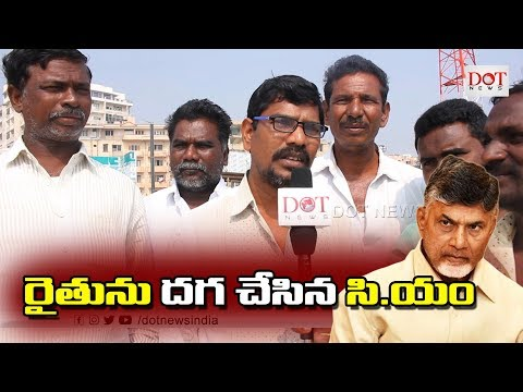 Public Opinion On AP CM Chandrababu Naidu | AP Elections 2019 | Dot News
