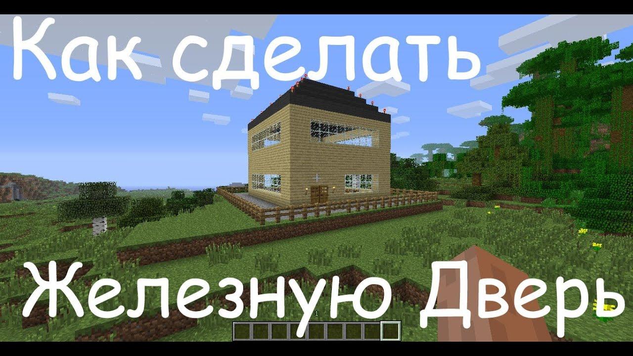Как сделать Железную Дверь в Minecraft - YouTube