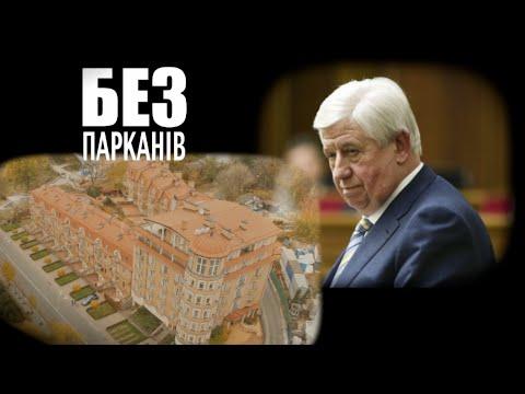Віктор Шокін vs. БЕЗ ПАРКАНІВ: не задекларована земля на Печерську та маєток за 85 000 000 грн.