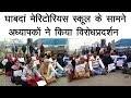 Aone News | Sangrur | घाबदां मेरिटोरियस स्कूल के सामने अध्यापकों ने किया विरोधप्रदर्शन |