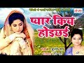 सबसे दर्द भरा गीत 2018 - Juli Jha - प्यार किय होइछई - Pyar Kiya Hoichai - Maithili Sad Song