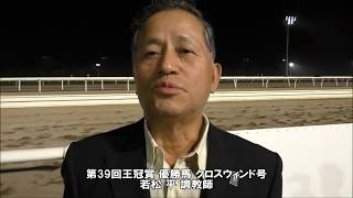 20180726王冠賞 若松平調教師