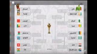 """مساء الأنوار - تعرف على مباريات دور الـ16 في كأس الأمم الإفريقية """"مفاجأة لمنتخب مصر وتونس"""""""