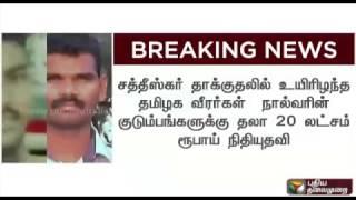Tamil Nadu govt announces Rs 20 lakh for TN CRPF personnel killed in Chattisgarh