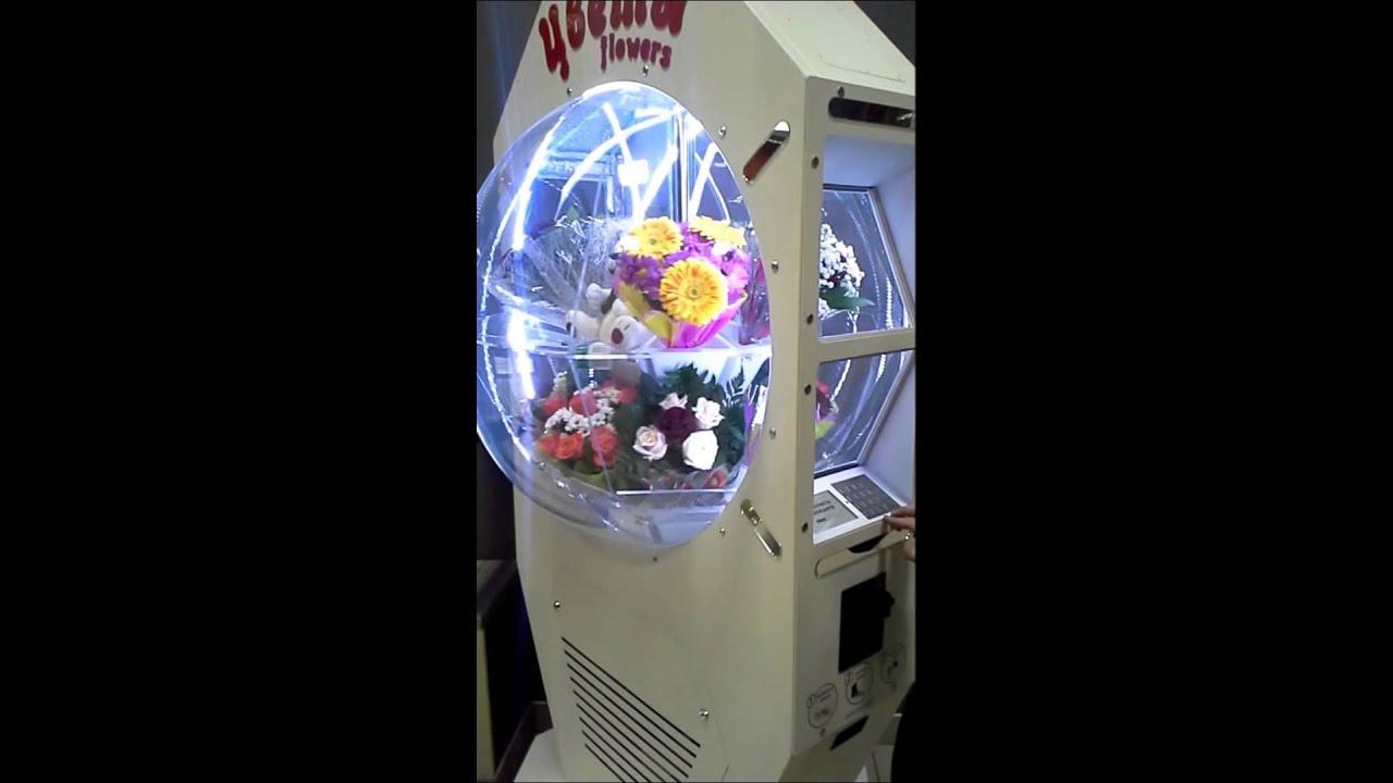 Автомат по продаже цветов стоимость