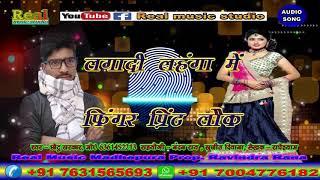 Langa Me Finger Print Lock singer chhotu sarkaar Ka dhamaka