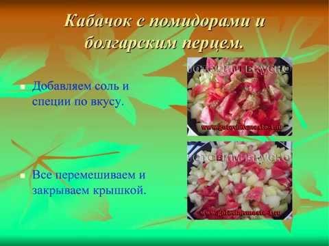 абачок с помидорами и болгарским перцем. –ецепт приготовлени¤ на сковороде.