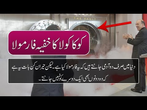 Who Knows The Secret Formula Of Coca Cola and History of Company   Purisrar Dunya   Urdu Documentary