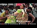 Mere sapno ke rajkumar full audio song with lyrics jaanwar akshay kumar karishma kapoor mp3