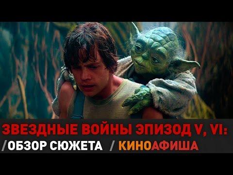 Звездные войны: Эпизод V, VI– Краткий обзор сюжета / Киноафиша.инфо