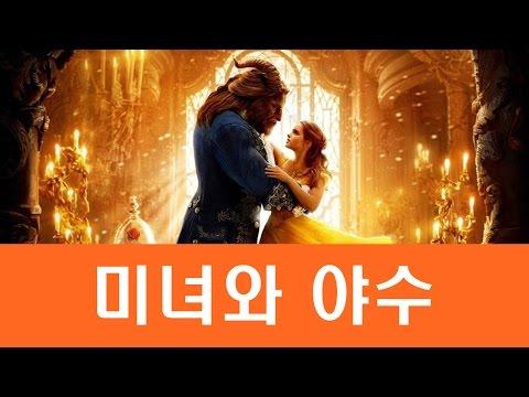 미녀와 야수 가이드 리뷰 by 발없는새
