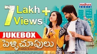Pelli Choopulu Telugu Movie Songs | Audio Songs Jukebox | Nandu | Ritu Varma | Vijay Devarakonda