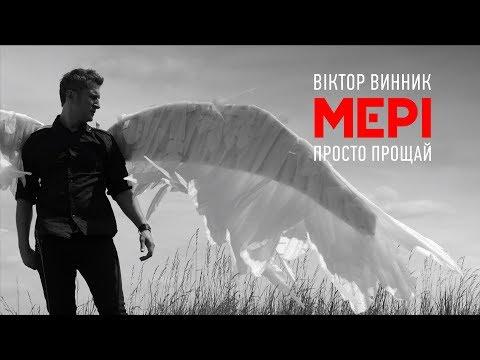 Віктор Винник і МЕРІ - Просто Прощай