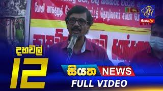 Siyatha News | 12.00 PM | 17 - 02 - 2021