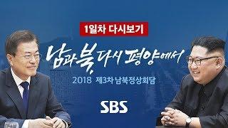남북정상회담 3일 연속 특별 생방송 (1일차) (풀영상) / SBS / 제3차 남북정상회담