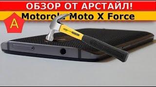 Motorola Moto X Force. Разбить или не разбить? -)  / Арстайл /