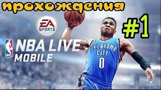 Прохождение Игры NBA Live Mobile#1 Первая победа!!!