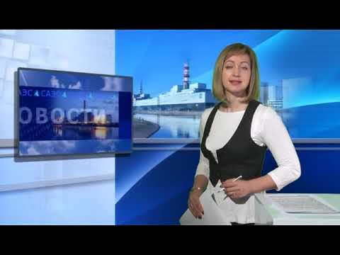 Десна-ТВ: Новости САЭС от 27.02.2018