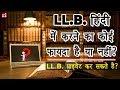 Law in Hindi Medium | By Ishan