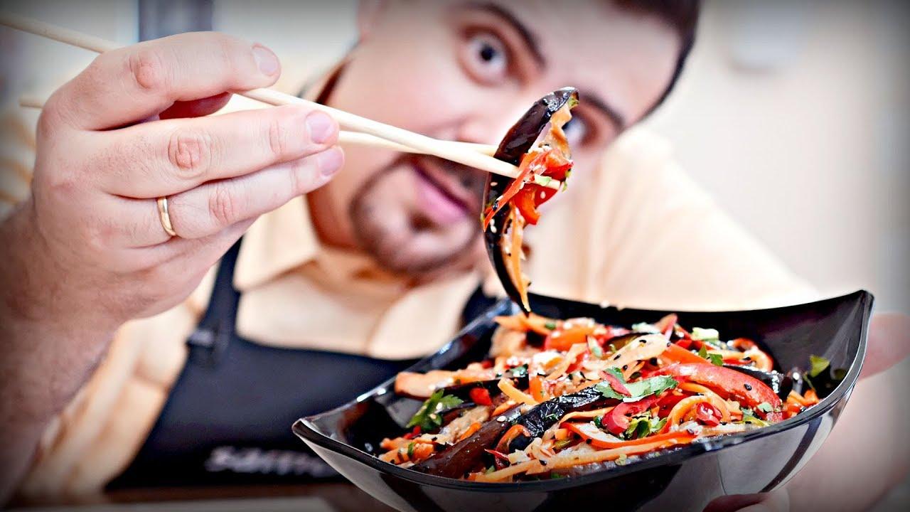 Корейский теплый салат с баклажанами | Яркий и простой в приготовлении вполне праздничный салат