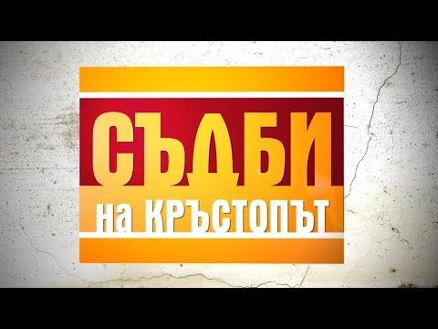 Съдби на кръстопът - Епизод 10 (04.03.2014г.)