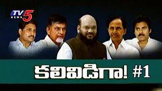 ఏపీలో ముదురుతున్న రాజకీయ ముసలం !! | BJP's Next Target AP and Telangana | Top Story #1