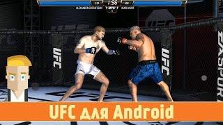UFC для Android - обзор симулятора миксфайта от Game Plan