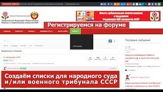Консолидация течений возобновления СССР на форуме GLAVA-USSR.SU