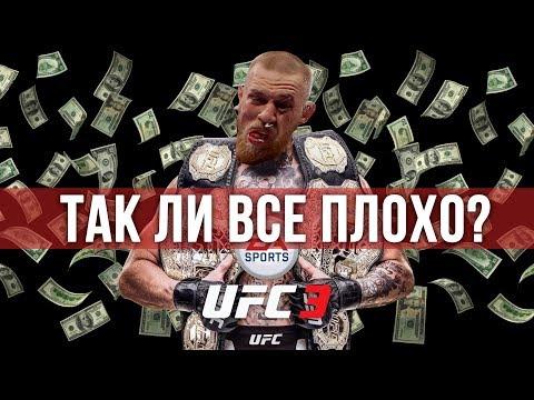 Краткий обзор EA SPORTS UFC 3