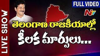 Telangana Political Phase After Revanth Reddy's Sensational Step! || Live Show Full